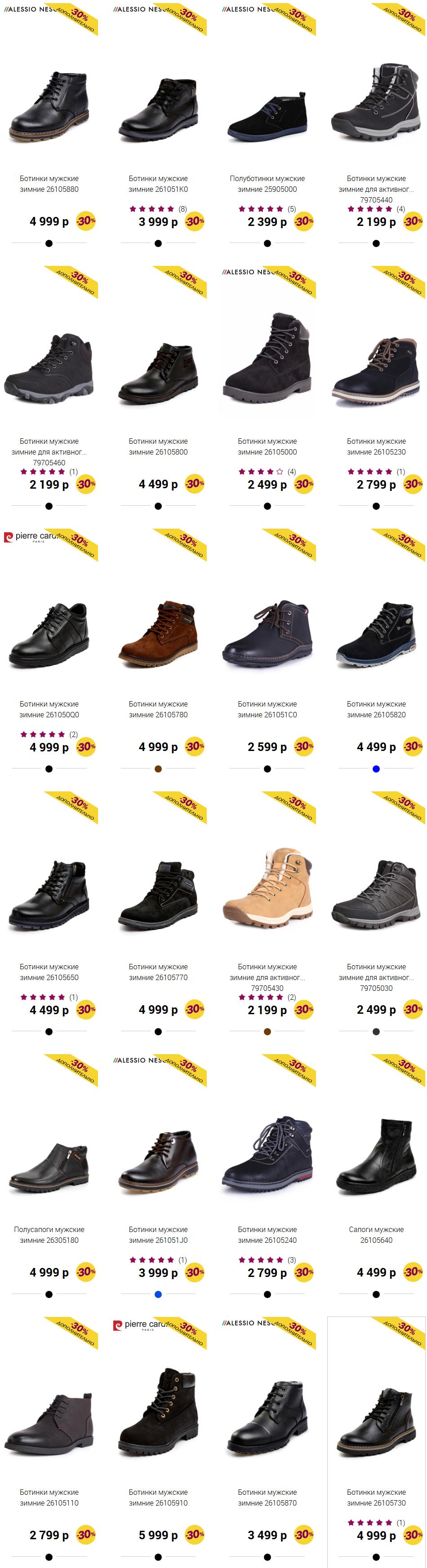 Мужская обувь интернет магазина Кари