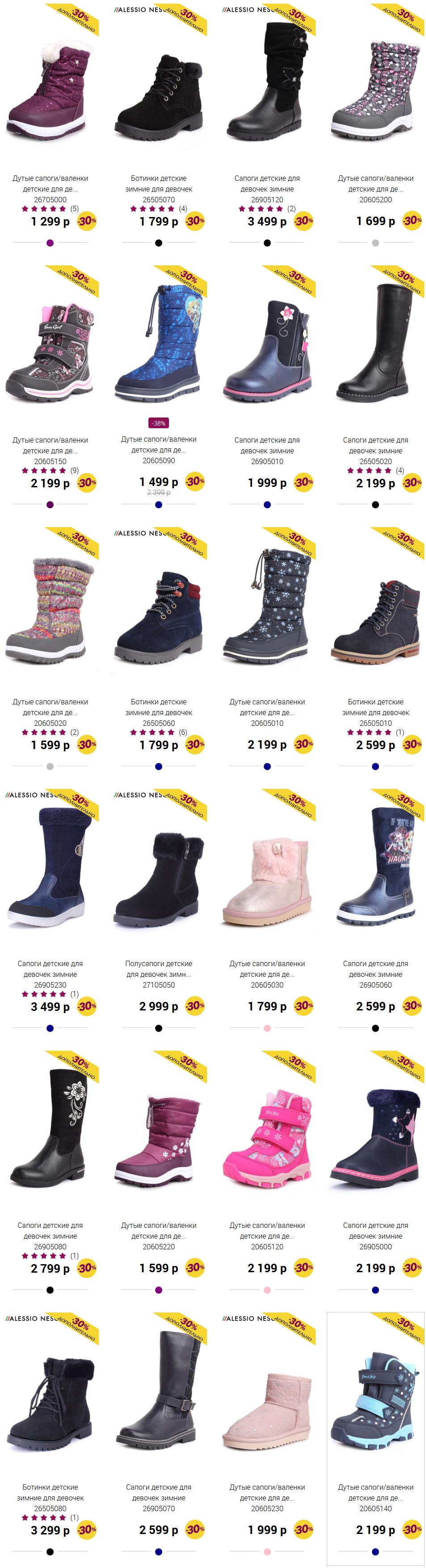 Обувь для девочек на официальном сайте Кари