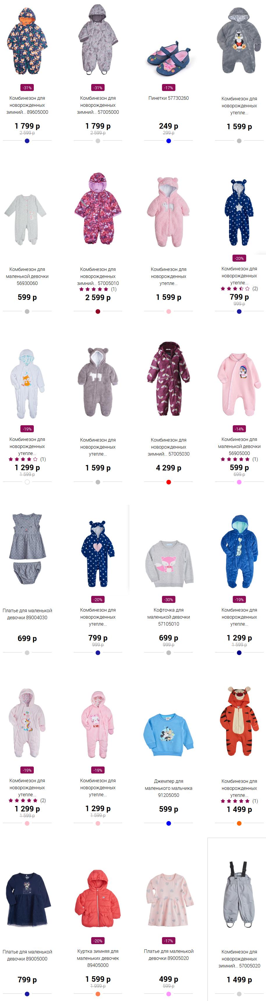 Одежда для младенцев магазина Kari