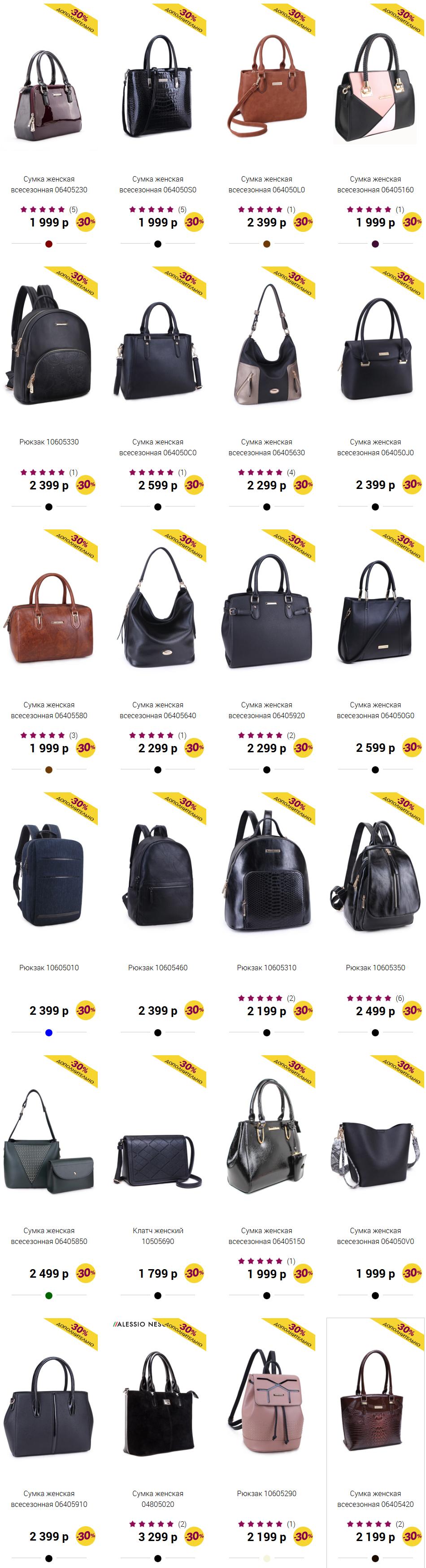Женские сумки и рюкзаки Kari